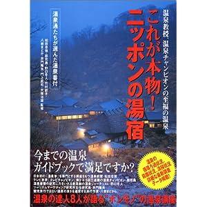 これが本物!ニッポンの湯宿—温泉教授、温泉チャンピオンの至福の温泉