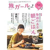 旅ガール 2011年Vol.7 小さい表紙画像