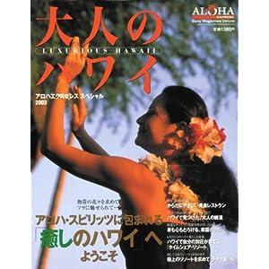 大人のハワイ—特集アロハ・スピリッツに包まれる「癒しのハワイ」へようこそ (Sony magazines deluxe—アロハエクスプレス)