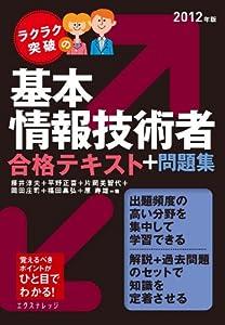 ラクラク突破の基本情報技術者合格テキスト+問題集 2012年版