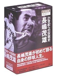 2013年WBC日本代表監督は長嶋茂雄 vol.2
