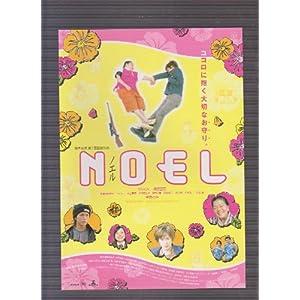 NOEL ノエルの画像