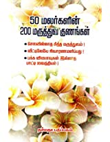 50 Malargalin 200 Maruthuva Gunangal