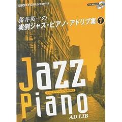 藤井英一の実例ジャズ・ピアノ・アドリブ集 1(トリオ演奏CD付)