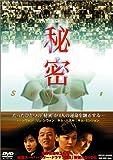 [DVD]秘密 DVD-BOX