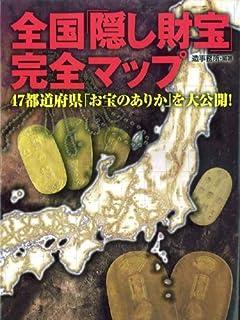 タイで旧日本軍が残した「巨額埋蔵金アリ」で大騒動に