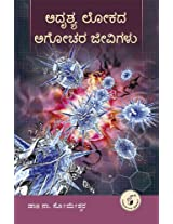 Adrushyalokada Agochara JeeVigalu