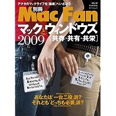 別冊Mac Fan マックとウィンドウズ 2009 (MYCOMムック 別冊Mac Fan VOL. 2) (ムック)