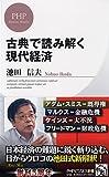 古典で読み解く現代経済 (PHPビジネス新書 176)