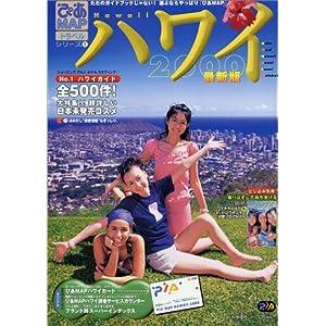 ぴあMAPハワイ (2000最新版) (Pia mooks—ぴあMAPシリーズ トラベル)