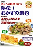 NHKきょうの料理秘伝おかずの素2