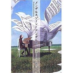 中野 京子 著『メンデルスゾーンとアンデルセン』さえら書房の商品写真