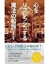 Kokoro wo reflesh suru Mahou no Funatabi: Oogata kyakusen de iku rakuchin Cruise jousenki
