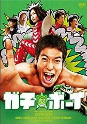 ガチ☆ボーイ【ガチンコ・エディション】 [DVD]