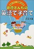 井原さんちの英語で子育て―超使いやすい!表現集の決定版 [単行本]