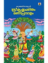 Sreekrishna Charitham Manipravalam