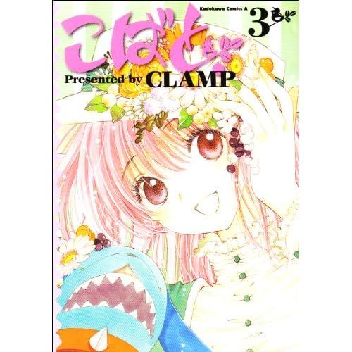 こばと。 (3) (角川コミックス・エース 45-13) (コミック)