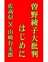 Sonoayako daihihan Hajimeni