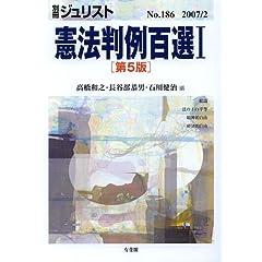 別冊ジュリスト No.186 憲法判例百選1 (ムック)