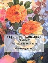 114nokte Darbareye Namaz: Morteza Motahhari