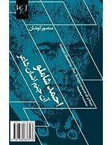 Ahmad Shamlou; That Temperament of a Poet: Shamlou, An Janam-e Ensan-e Shaer