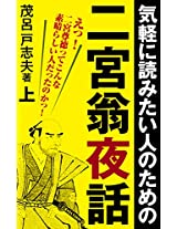 NIGHT STORY OF SONTOKU KINJIROU NINOMIYA