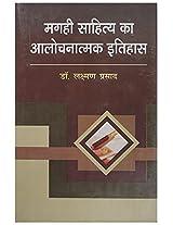 Jagriti Publication Magahi Sahitya Ka Aalochnatmak Itihas Book