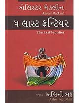 The Last Frontier (Gujarati Translation)