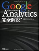 Google Analytics 完全解説