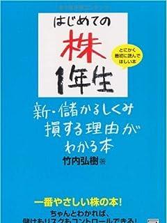 「1カ月で3万円浮かせる」男のアベノミクス必勝講座 vol.1