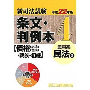 新司法試験条文・判例本