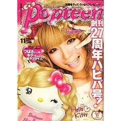 Popteen (ポップティーン) 2007年 11月号