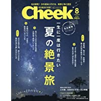 Cheek 2017年8月号 小さい表紙画像