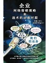 Ultimate Internet Marketing Strategies And Tactics For Turbulent Times (Mandarin)
