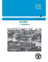 Fisheries Management (Fao Technical Guidelines for Responsible Fisheries)