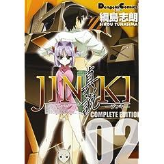 【クリックでお店のこの商品のページへ】JINKIー真説 2―コンプリート・エディション (電撃コミックス EX): 綱島 志朗: 本