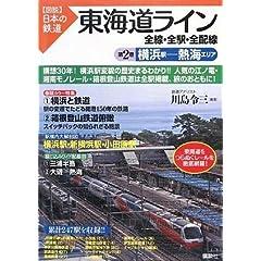 東海道ライン 全線・全駅・全配線 第2巻 横浜駅-熱海エリア (図説 日本の鉄道)