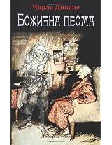 Bozicna pesma (Serbian Edition)