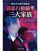 Fox Hunting on Members of 3 Chinese Top Official Family: Volume 33 (Chinese Political Upheaval in Full Play)