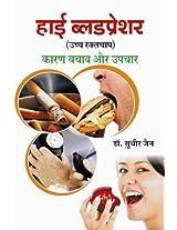 High Blood Pressure:Karan Bachav Aur Upchar