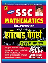 SSC MATHEMATICS CHAPTER WISE SOLVED PAPERS 1999- till date 4500+ Objective(Hindi)