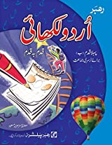 Likhai Urdu Qadam Ba Qadam for Nursery: 2