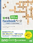 BiND for WebLiFE* 5�Ǻ�롡̥����Facebook�ڡ���