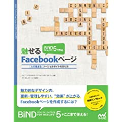 BiND for WebLiFE* 5�ō��@������Facebook�y�[�W