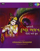 Gujarati Krishna Bhajans, Geets, Dhun