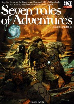 セブン・テイルズ・オブ・アドベンチャー~Seven tales of Adventures~ (ダンジョンズ&ドラゴンズ対応 シナリオ集VOL.1)