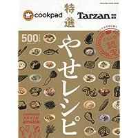 Tarzan 特別編集 やせレシピ 小さい表紙画像