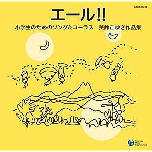 エール!! 小学生のためのソング&コーラス 美鈴こゆき作品集