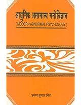 Aadhunik Asamanaya Manovigyan: Modern Abnormal Psychology