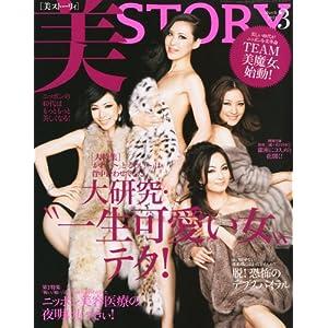 美STORY ( ストーリィ ) 2011年 3月号 [雑誌]